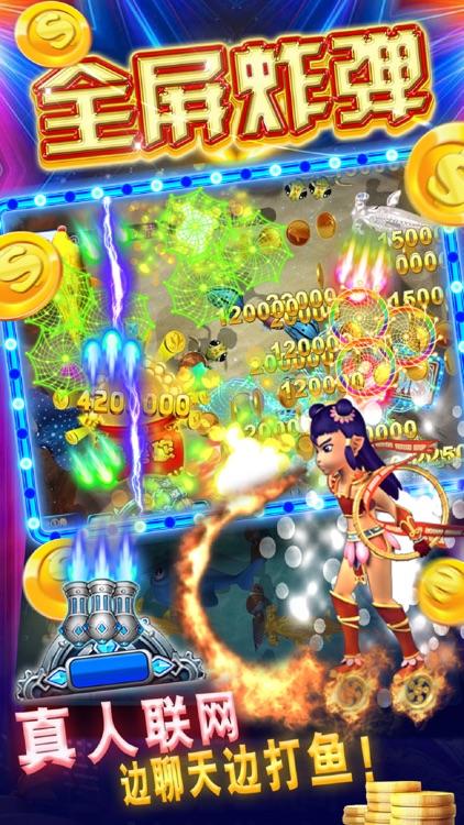 电玩游戏厅捕鱼经典版 screenshot-3