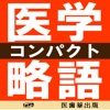 医学略語コンパクト【医歯薬出版】(ONESWING)