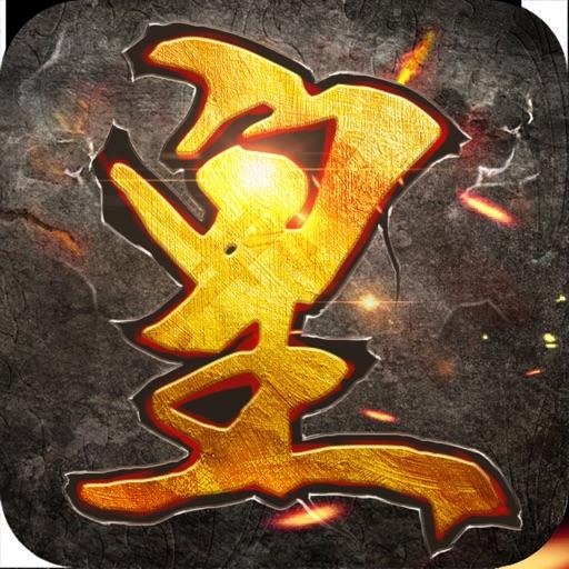 喋血皇图-沙城至尊霸业世界3D私服来了