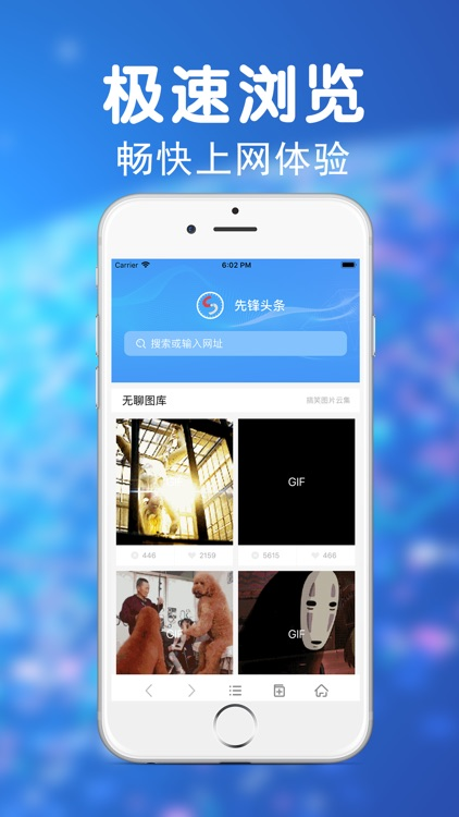 先锋浏览器-安全上网浏览器app