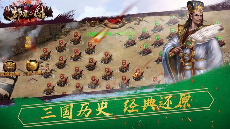 真雄霸三国-经典三国动作策略游戏