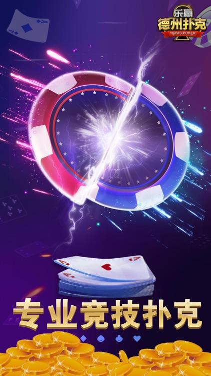 乐赢德州扑克-天天德州扑克街机游戏