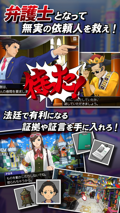 逆転裁判6 screenshot1