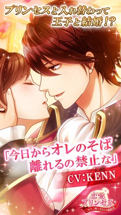 恋愛プリンセス 恋愛ゲーム・乙女ゲーム女性向けスクリーンショット3