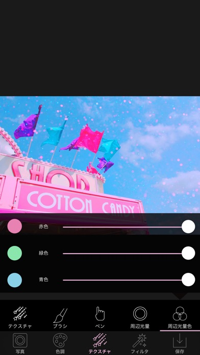 Light+ アナログトイカメラ screenshot1