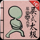 吴式太极13式 icon