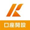 熊本銀行 口座開設アプリ