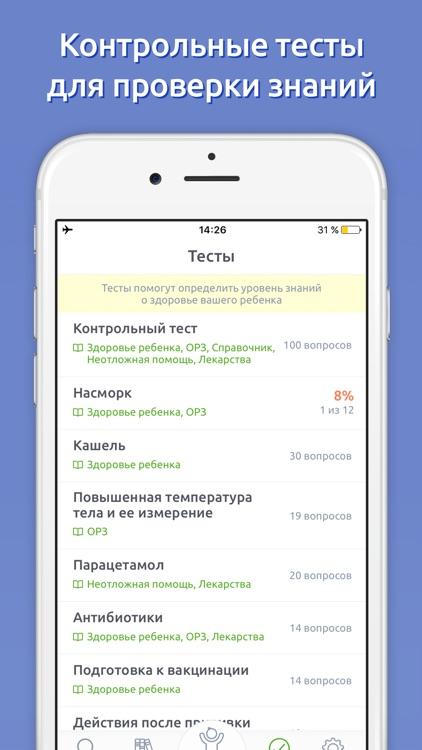 Доктор Комаровский - официальное приложение screenshot-3