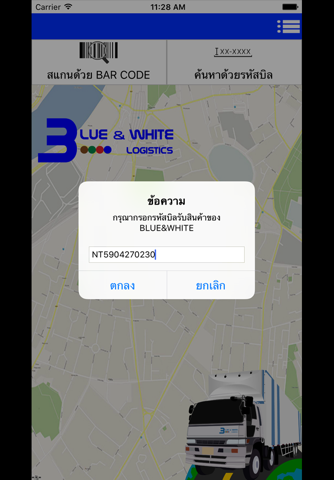 Blue&White Tracking Service - náhled