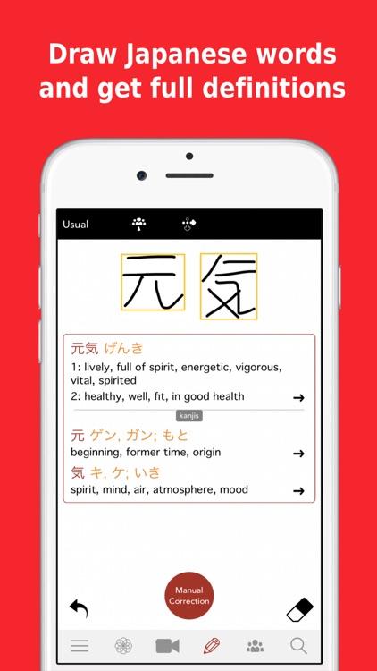 Yomiwa Japanese Dictionary screenshot-4