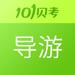 126.导游证考试-101贝考2018实战题库