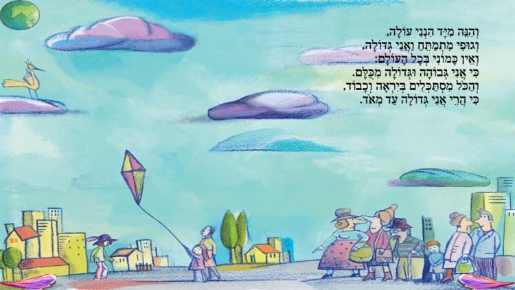 כובע קסמים – עברית לילדים screenshot-3