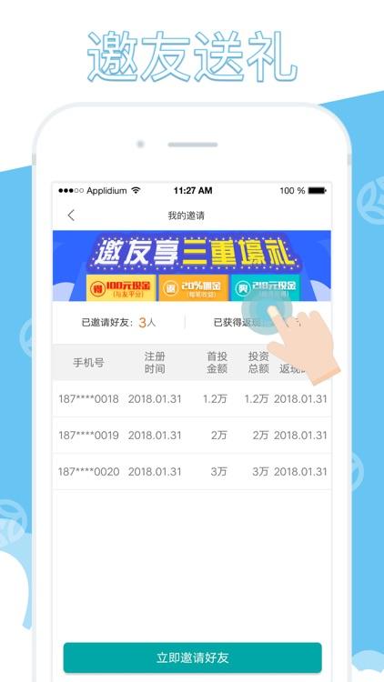 菠菜理财专业版 screenshot-4