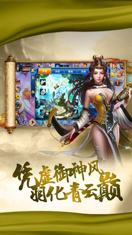 九天修仙录-热门仙侠修仙手游 screenshot-3