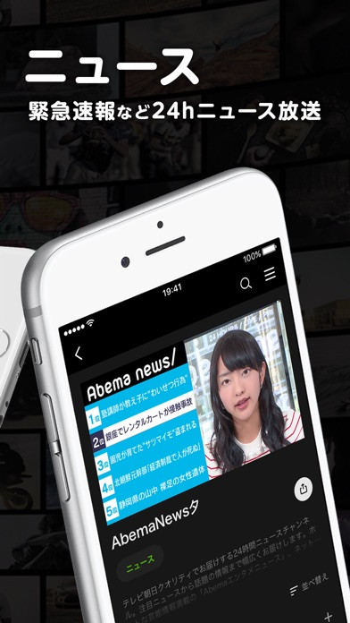 AbemaTV ScreenShot5