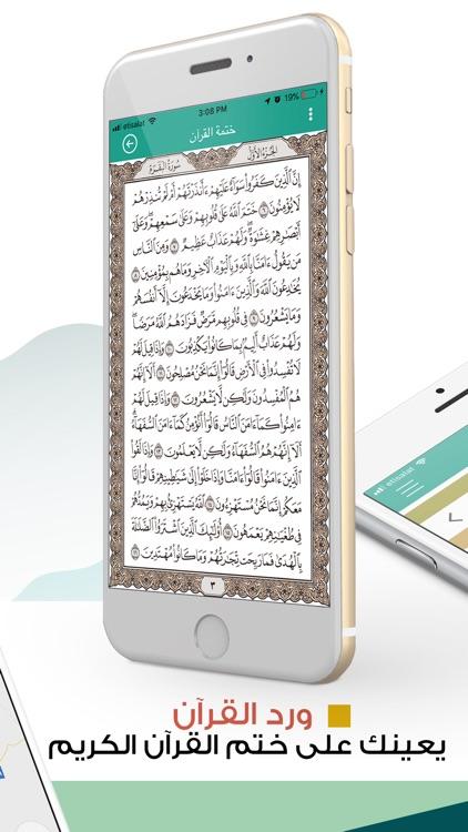المصلي : Qibla, Athkar, Quran screenshot-7