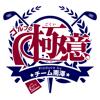 ゴルフの極意 Produce by チーム南澤
