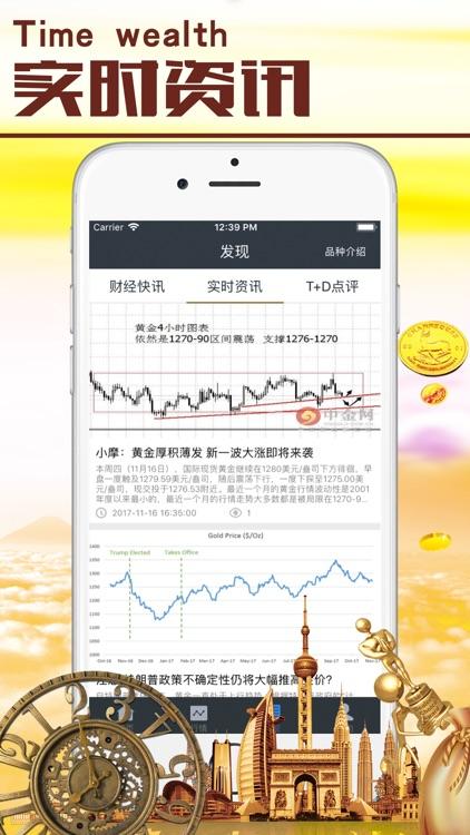原油交易宝-原油贵金属期货投资平台 screenshot-3