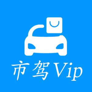 市驾Vip app