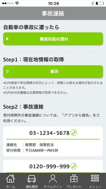 スマイリングロード screenshot-4