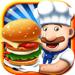 做饭游戏-模拟经营烹饪做汉堡游戏