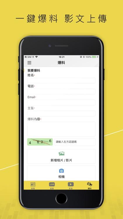 東森新聞 screenshot-4