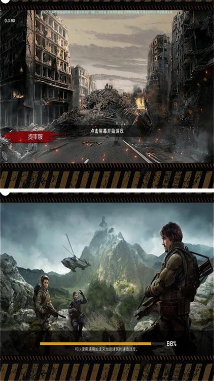 单机 - 丧尸起源:围城 screenshot-5