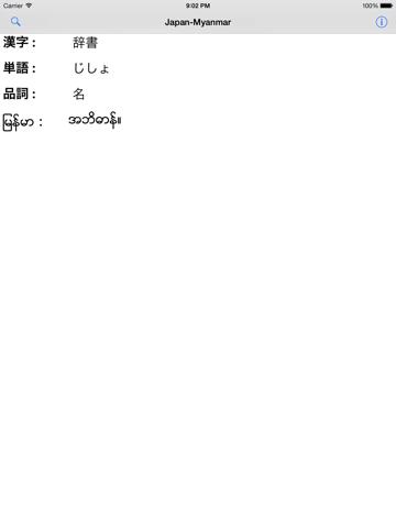 jp-mm Dict - náhled