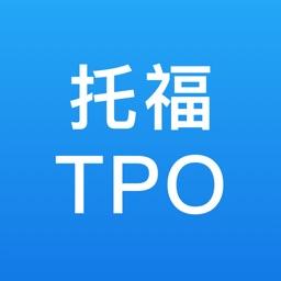 托福TPO-托福备考利器