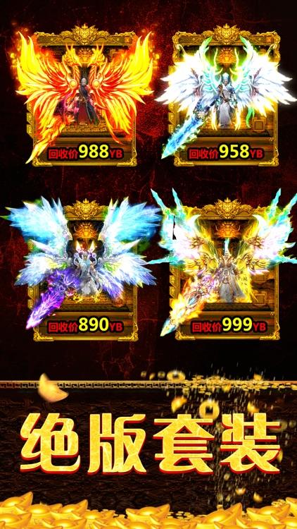 热血屠神:王者对决,烈焰归来
