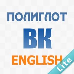 Полиглот ВК Aнглийский Lite