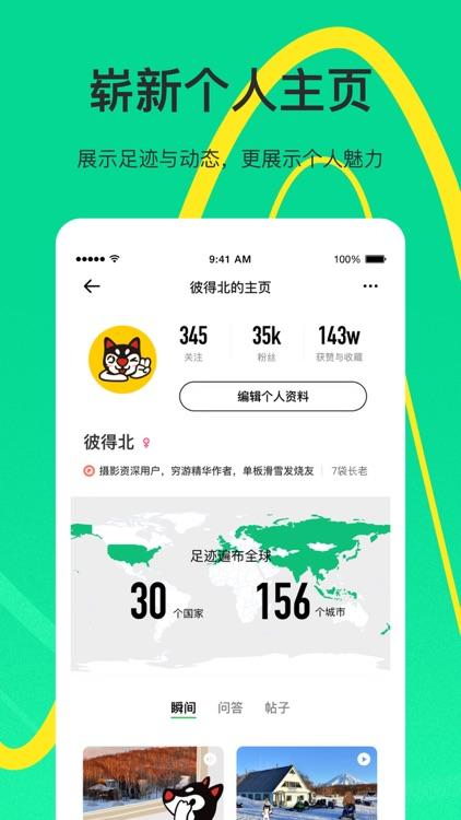 穷游出境游-出境游旅行软件 screenshot-4