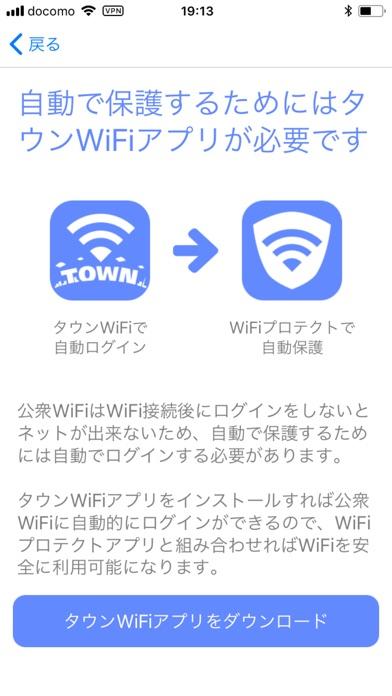 WiFiプロテクトのスクリーンショット5