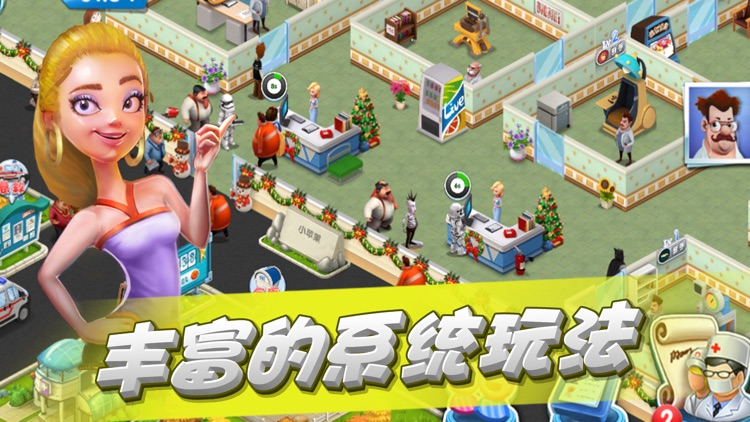 模拟医院 screenshot-2