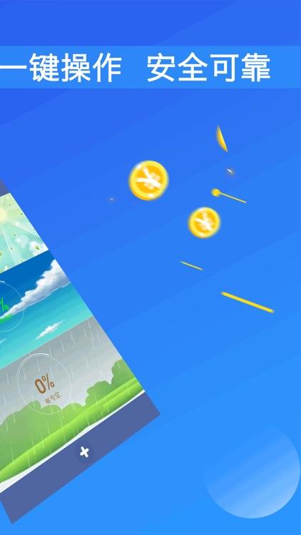 水象云 - 天天一次,让生活更富一点 screenshot-3