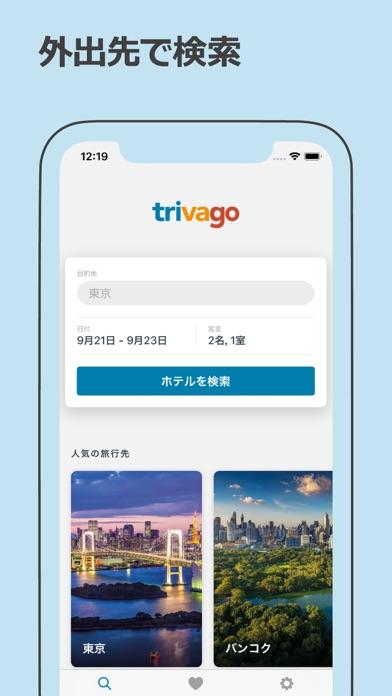 トリバゴ(trivago):ホテル検索・料金比較アプリ ScreenShot0