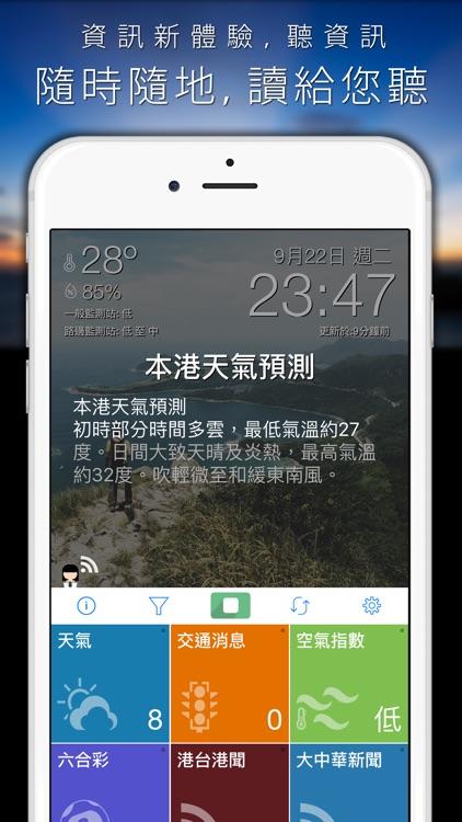 手錶新聞 - 香港早晨!