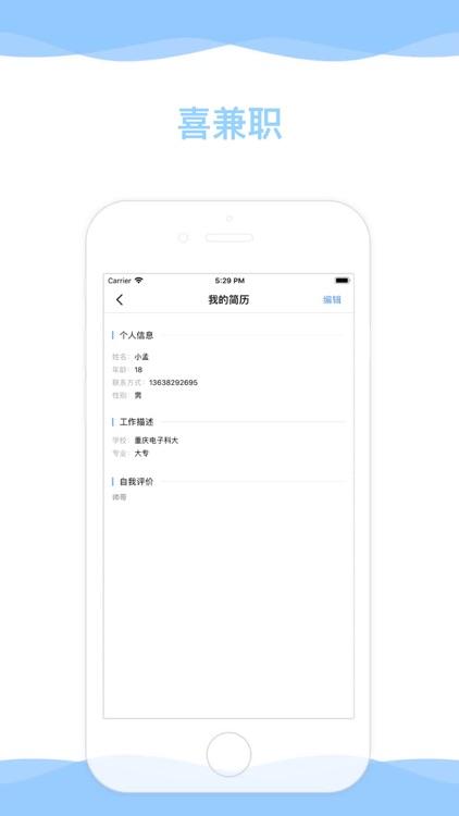 喜兼职-网络兼职赚钱平台 screenshot-4