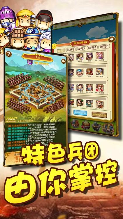 群英三国-霸王大业 screenshot-4