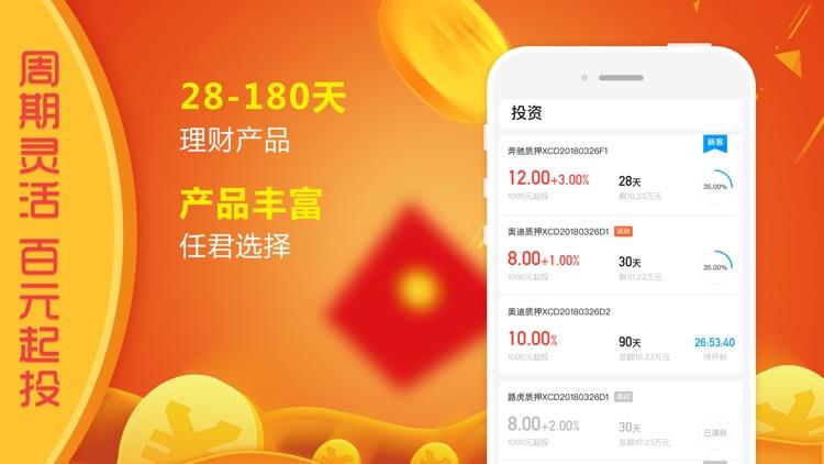 萌小薪-15%高收益的短期金融理财投资神器 screenshot-3