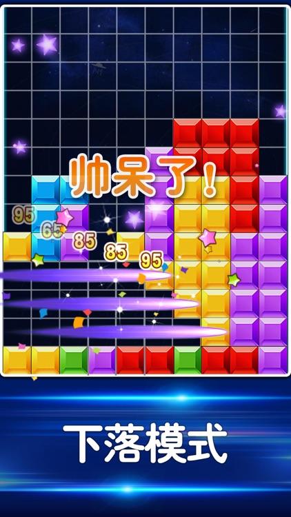 单机游戏 - 天天方块消除单机版 screenshot-4
