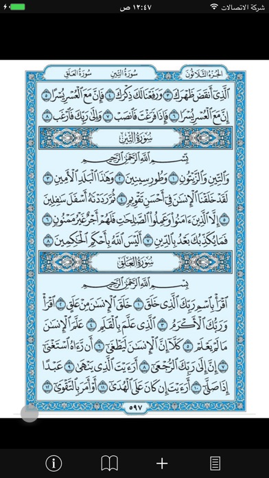 Eqra'a Quran Reader - App Store revenue & download