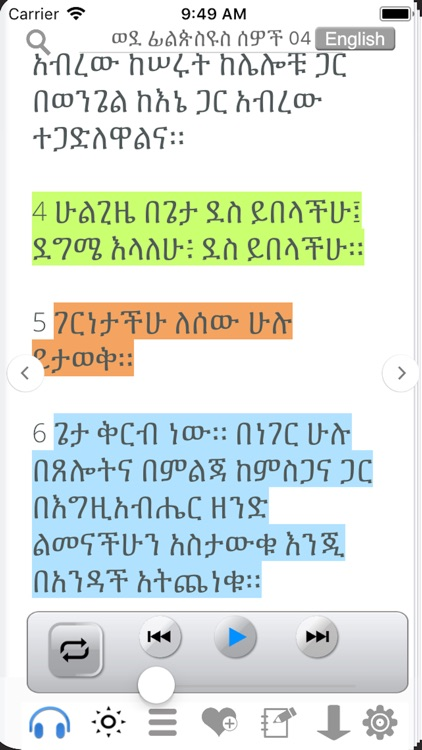 Amharic Bible with Audio screenshot-3
