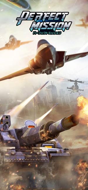Perfect Mission(パーフェクトミッション) Screenshot