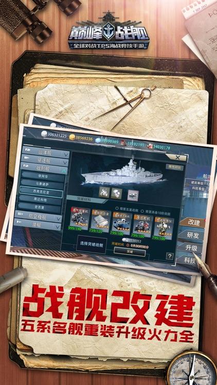 巅峰战舰-全面战争 screenshot-4