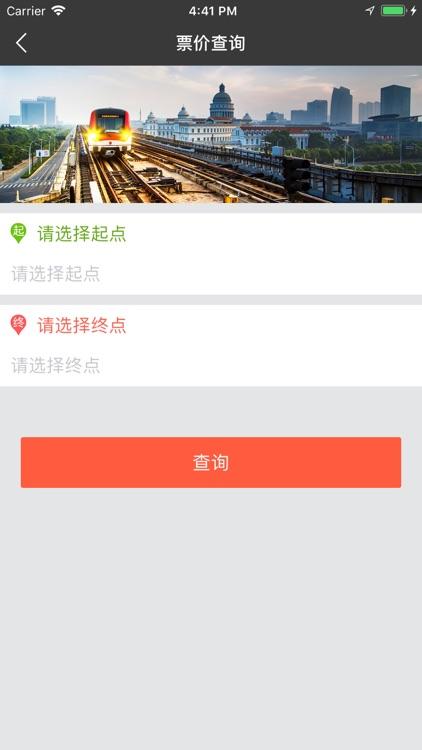 郑州地铁-官方APP screenshot-4