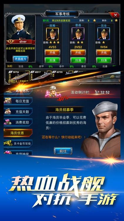 雷霆舰队-战舰对抗海战策略手游 screenshot-4