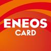 ENEOSカードアプリ