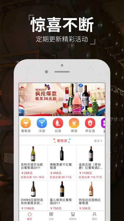 买买酒 screenshot-3