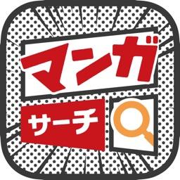 マンガサーチ㊙ 人気マンガの検索ができる漫画アプリ